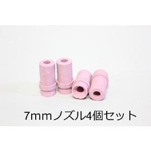 k996 サンドブラストキャビネット用スペアノズル7mm4pcs
