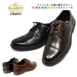 甲高・幅広が多い日本人にとって、履きやすい靴は以外と少ないものです。 「ドクターアッシー」はそんな甲...