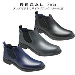 REGAL リーガル 雨の日にも!メンズ ビジネス サイドゴアレインブーツ 57GR|walkup