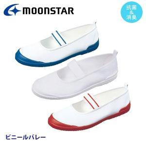 MoonStar ムーンスター ビニールバレー 上靴 スクール 上履き 11211563/11210035/11210032|walkup