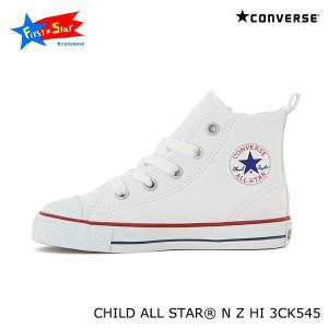 CONVERSE コンバース CHILD ALL STAR N Z HI キッズ ハイカットスニーカー 3CK545CD|walkup