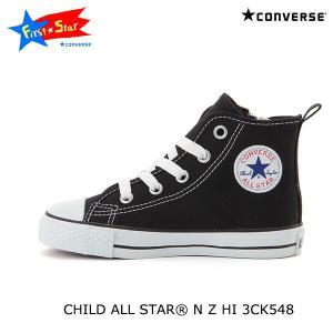 CONVERSE コンバース CHILD ALL STAR N Z HI キッズ ハイカットスニーカー 3CK548CD|walkup