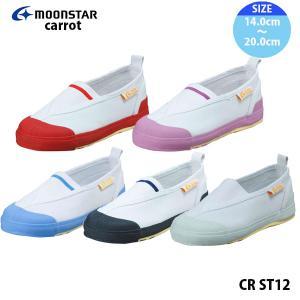 MoonStar ムーンスター carrot キャロット上靴 スクール 上履き バレーシューズ ST12 12130171/12130174/12130179/12130172/12130175|walkup
