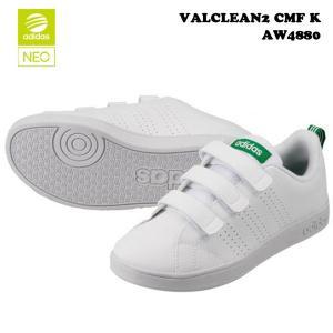 adidas アディダス NEO VALCLEAN2 CMF K ジュニアスニーカー AW4880|walkup