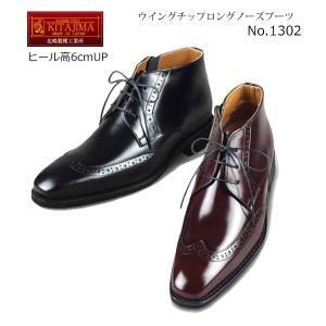 KITAJIMA 北嶋製靴 本革シークレットブーツ  6cmヒールアップ ウイングチップロングノーズブーツ 1302|walkup