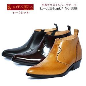 KITAJIMA 北嶋製靴 本革シークレットシューズ 6cmヒールアップ ウエスタンハーフブーツ 888|walkup