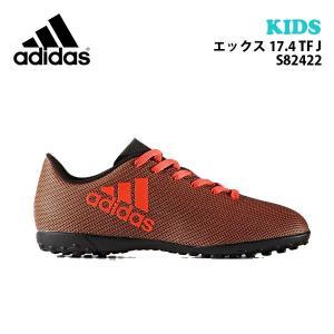 adidas アディダス エックス 17.4 TF J ターフグラウンド用 キッズ ジュニア スニーカー S82422|walkup