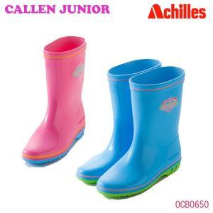 Achilles アキレス CALLEN JUNIOR カレンジュニア キッズ 長靴  OCB0650|walkup