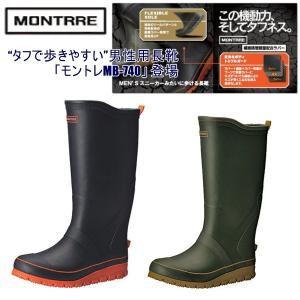 ACHILLES アキレス MONTRRE モントレ メンズ 長靴 MB-740|walkup