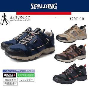 SPALDING スポルディング メンズ スニーカー ノルディックウォーキング対応 ON-146|walkup
