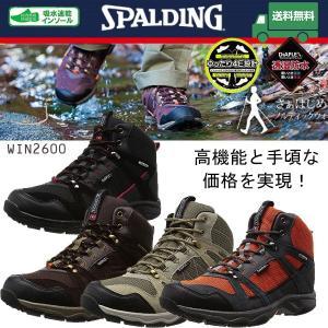 SPALDING スポルディング メンズ ノルディックウォーキング 4E ON-260|walkup