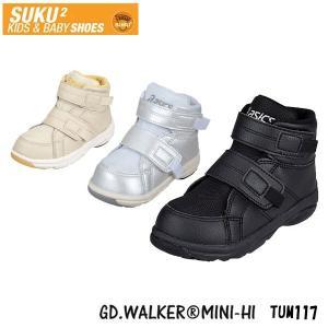 asics アシックス sukusuku スクスク GD.WALKER MINI-HI キッズ ベビー スニーカーTUM117|walkup