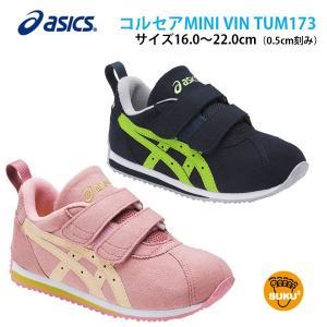 asics アシックス sukusuku スクスク コルセアMINI VIN キッズ スニーカー TUM173|walkup