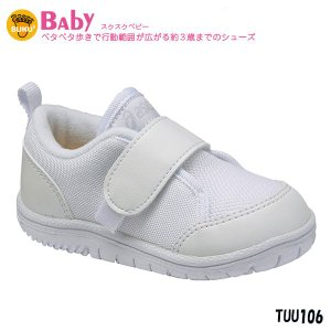 asics アシックス sukusuku スクスク 上履きCP BABY ベビー キッズ 上靴 スクールシューズ TUU106|walkup