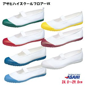 ASAHI アサヒ アサヒハイスクールフロアーVK コーキンマスター スクール上履き 日本製 KD3800 (24.0〜29.0cm)|walkup