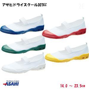 ASAHI アサヒ アサヒドライスクール007EC スクール上履き 日本製 KD3856 (14.0〜23.5cm)|walkup