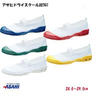 ASAHI アサヒ アサヒドライスクール007EC スクール上履き 日本製 KD3856 (24.0〜29.0cm)|walkup