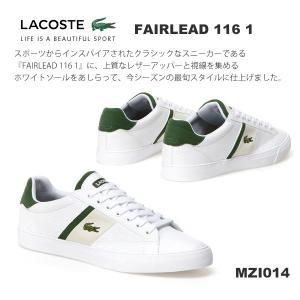 LACOSTE ラコステ  メンズ スニーカー FAIRLEAD 116 1 MZI014|walkup