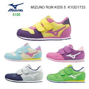 MIZUNO RUN KIDS 5 シューズ選びをもっと楽しく。アイスクリームフレーバーカラーにリニ...