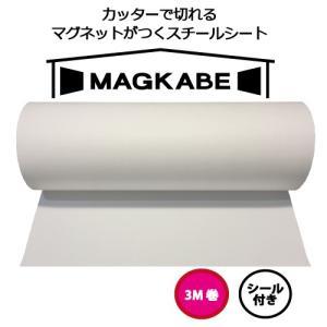 マグネット壁紙 スチール シート マグカベ  48cm x 3m シール付き|walldecorationstore