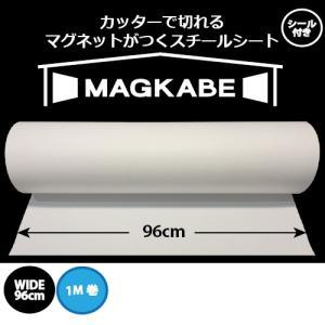 カッターで切れる マグネットがつくスチールシート マグカベ ワイド 96cm x 1m シール付き