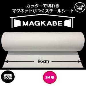 マグネット壁紙 スチール シート マグカベ  ワイド 96cm x 3m シール付き|walldecorationstore