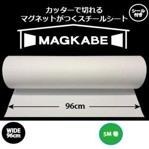 マグネット壁紙 スチール シート マグカベ ワイド 96cm x 5m シール付き|walldecorationstore