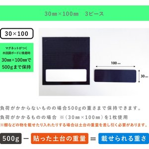 両面テープ付きノンスリップマグネット30mmx100mm 3ピース walldecorationstore 15
