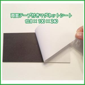 両面テープ付きマグネット t0.8 × 100 × 240|walldecorationstore