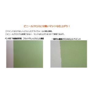 貼って剥がせるペンキ用下地壁紙 不織布 Pigment|walldecorationstore|04