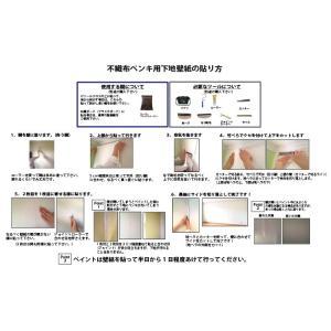 貼って剥がせるペンキ用下地壁紙 不織布 Pigment|walldecorationstore|06