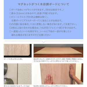 マグネットがつく木目調ボード 43x45センチ 磁石 マグネットボード 壁掛け メッセージボード 掲示板 メモボード インテリア シール付き walldecorationstore 09