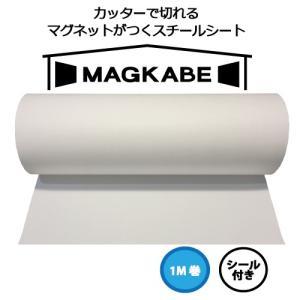 マグネット壁紙 スチール シート マグカベ  48cm x 1m シール付き|walldecorationstore