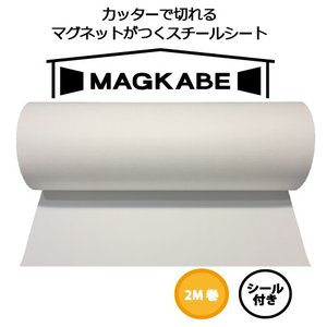 マグネット壁紙 スチール シート マグカベ  48cm x 2m シール付き|walldecorationstore