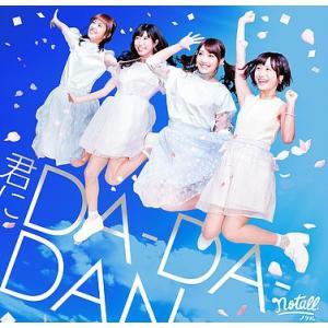 【Single】「カピバラ時速50km/君にDA-DA-DAN」 (TYPE-B) / notall|wallop-store