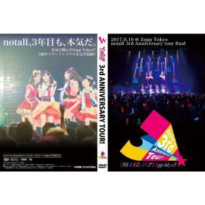 【DVD】notall 3rd ANNIVERSARY TOUR!〜ノタル本気だ。行くぜ!Zeep Tokyo!!〜 / notall|wallop-store