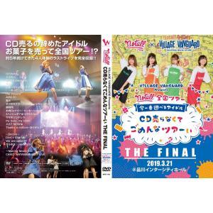 【DVD】VILLAGE VANGUARD Presents CD売らなくてごめんなツアーい THE FINAL / notall|wallop-store