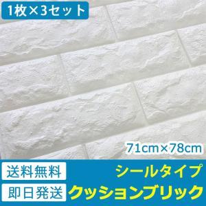壁紙 レンガシート ブリックタイルシール レンガ シール のり付き おしゃれ (壁紙 張り替え) 立体 クッション ホワイト 白 お得3枚セット|wallstickershop