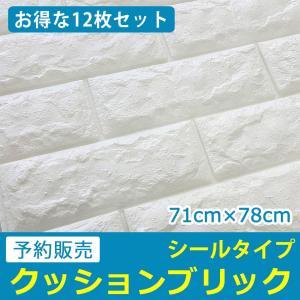 壁紙 レンガシート ブリックタイルシール レンガ シール のり付き おしゃれ (壁紙 張り替え) 立体 クッション ホワイト 白 お得12枚セット|wallstickershop