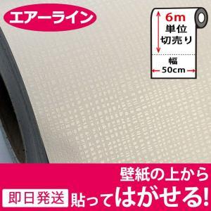 壁紙 シール のり付き 無地 壁紙の上から貼れる壁紙 貼ってはがせる (壁紙 張り替え) おしゃれ 和風 クロス 6m単位 ライトグレー|wallstickershop