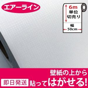 壁紙 シール のり付き 無地 壁紙の上から貼れる壁紙 貼ってはがせる (壁紙 張り替え) おしゃれ 和風 クロス 6m単位 ホワイト 白|wallstickershop