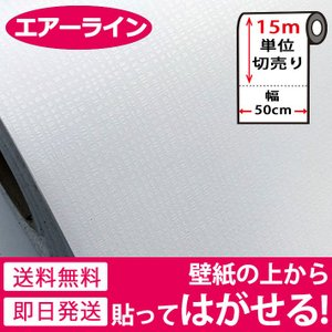 壁紙 シール のり付き 無地 壁紙の上から貼れる壁紙 貼ってはがせる (壁紙 張り替え) おしゃれ 和風 クロス 15m単位 ホワイト 白|wallstickershop