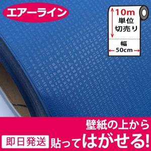 壁紙 シール のり付き 無地 壁紙の上から貼れる壁紙 貼ってはがせる (壁紙 張り替え) おしゃれ 和風 クロス 10m単位 ブルー 青|wallstickershop