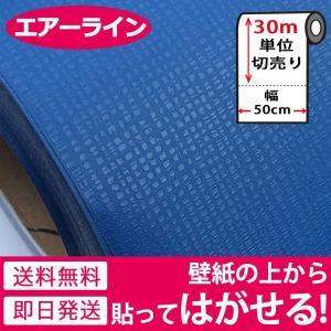 壁紙 シール のり付き 無地 壁紙の上から貼れる壁紙 貼ってはがせる (壁紙 張り替え) おしゃれ 和風 クロス 30m単位 ブルー 青|wallstickershop