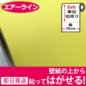 壁紙 シール のり付き 無地 壁紙の上から貼れる壁紙 貼ってはがせる (壁紙 張り替え) おしゃれ 和風 クロス 6m単位 ライム 黄色|wallstickershop