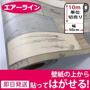壁紙 シール のり付き 木目調 壁紙の上から貼れる壁紙 貼ってはがせる (壁紙 張り替え) おしゃれ 壁紙シール のりつき 和風 クロス 10m単位|wallstickershop
