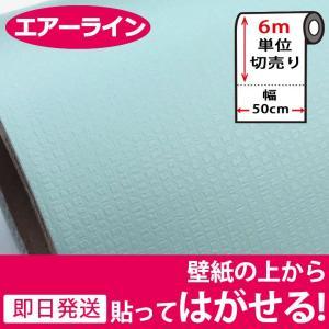 壁紙 シール のり付き 無地 壁紙の上から貼れる壁紙 貼ってはがせる (壁紙 張り替え) おしゃれ 壁紙シール のりつき 和風 クロス 6m単位 ミント|wallstickershop