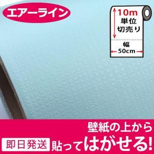 壁紙 シール のり付き 無地 壁紙の上から貼れる壁紙 貼ってはがせる (壁紙 張り替え) おしゃれ 和風 クロス 10m単位 ミント|wallstickershop