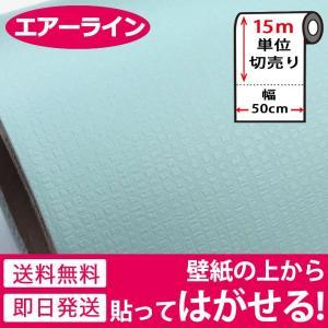 壁紙 シール のり付き 無地 壁紙の上から貼れる壁紙 貼ってはがせる (壁紙 張り替え) おしゃれ 和風 クロス 15m単位 ミント|wallstickershop