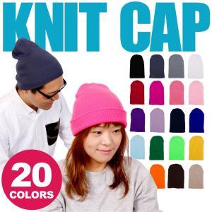 ニット 帽子 ニット帽 防寒 帽子 冬 シンプル ロング ニット帽 全20色 のびのびフリーサイズ ...
